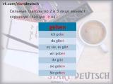 Немецкий язык. Спряжение немецких глаголов (Präsens)