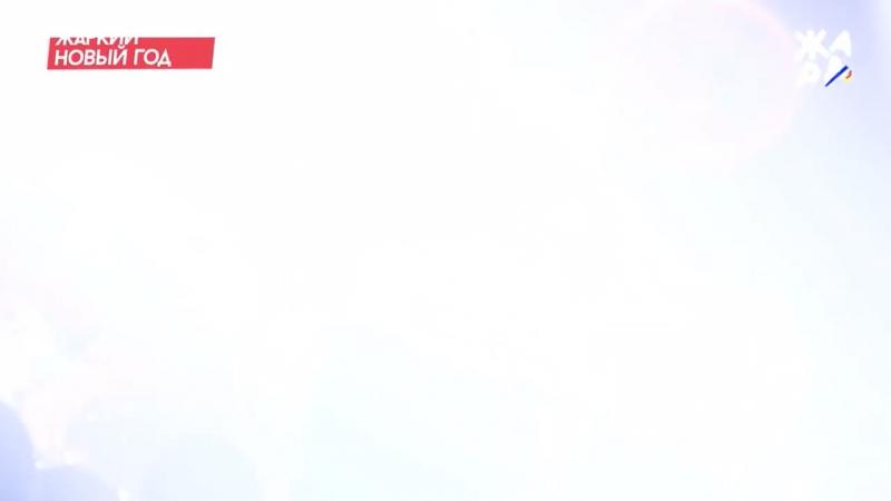 Егор Крид - «Самая-самая» , Самый жаркий Новый Год 2018 ЕгорКрид | ЕКОФК | EKFAMILY @egorkreed
