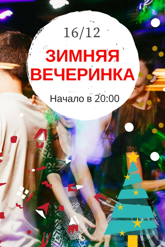 Афиша Ижевск Зимняя вечеринка в Latin Company