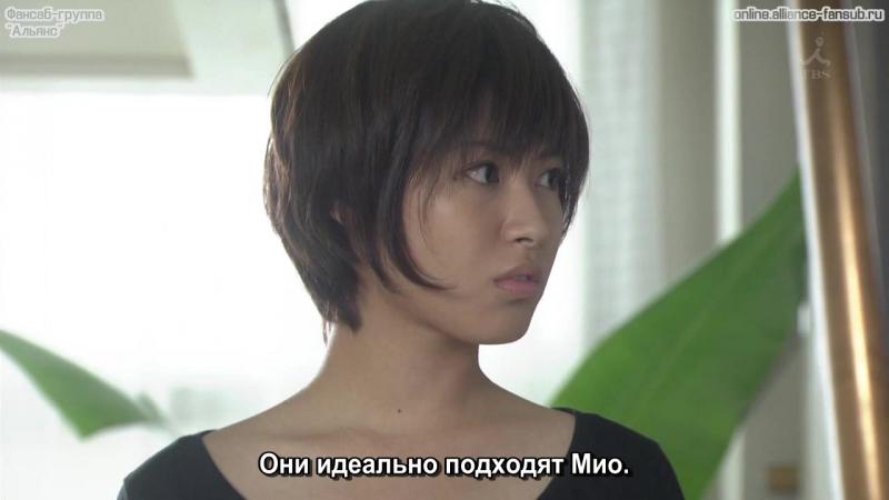 [alliance] Ты прекрасен / Ikemen Desu ne (08/11)