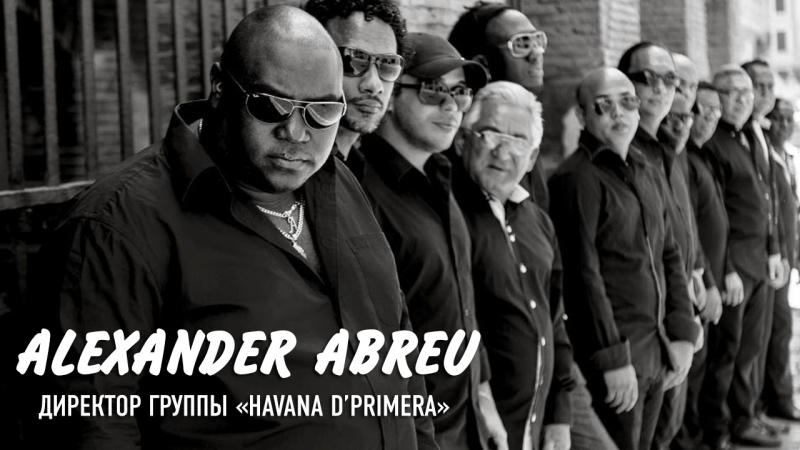 Наедине со всеми - Александр Абреу (директор группы «Havana D'Primera»)
