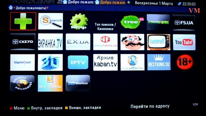 Просмотр онлайн видео через ForkPlayer на телевизоре smart LG