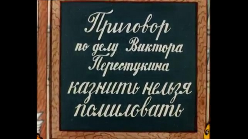 Мультфильм В стране невыученных уроков СССР