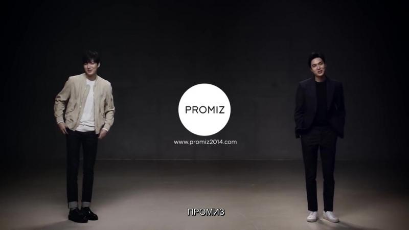 Ли Мин Хо в благотворительной рекламе PROMIZ (руссаб)