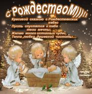 Пусть Рождество тебе приносит Покой на сердце, жизни радость. Все то, о чем душа попросит, Да претворит Господь в реальность! Добра, удачи, мира торжество Пускай подарит это Рождество!