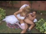 Транс-невеста 2