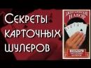 Джентльменский набор: Секреты карточных шулеров / Beat-a-cheat (1978)