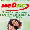 "Стоматология ""МеDиС"""