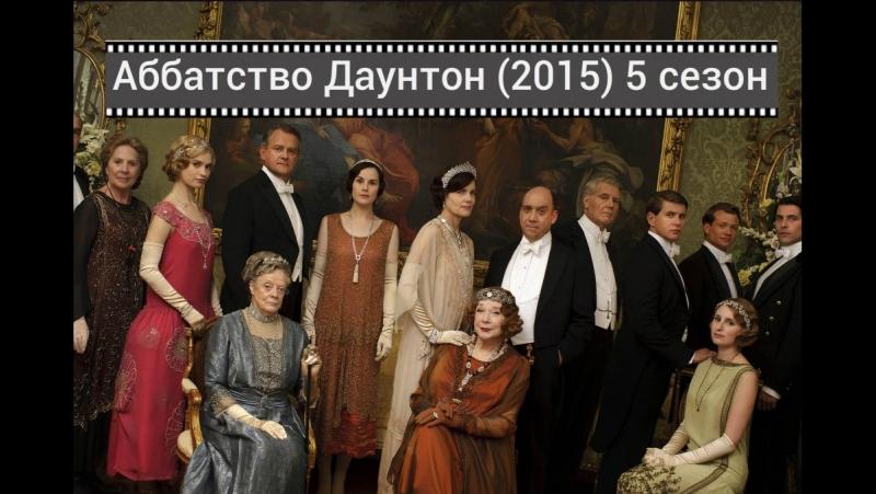 Аббатство Даунтон (2015) 5 сезон 9 -10 серия