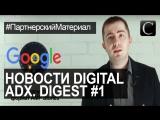 ADX. DIGEST #1 Новости Digital