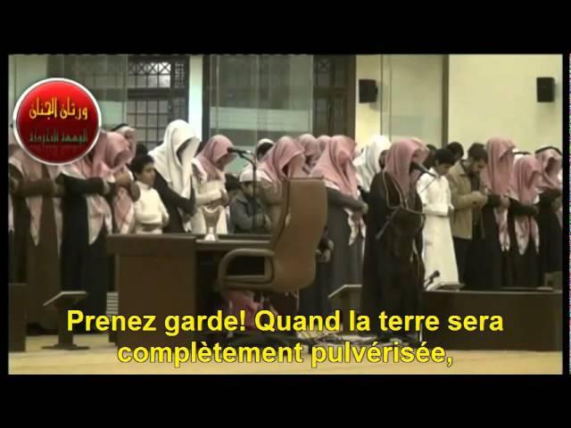 Nasser al Qatami al Fajr | ناصر القطامي سورة الفجر (Fr)