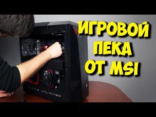 ГОТОВАЯ СБОРКА ИГРОВОГО ПК / ОБЗОР MSI INFINITE A