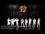 Хор Русской Армии - Bohemian Rhapsody (Queen cover)