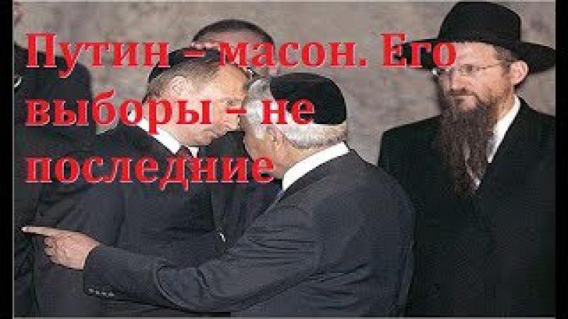 Владимир Путин - масон. Его выборы не последние!