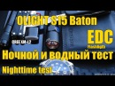 Olight S15 Baton Ночной и водный тест - Night and Subwater Test от ImMetatron