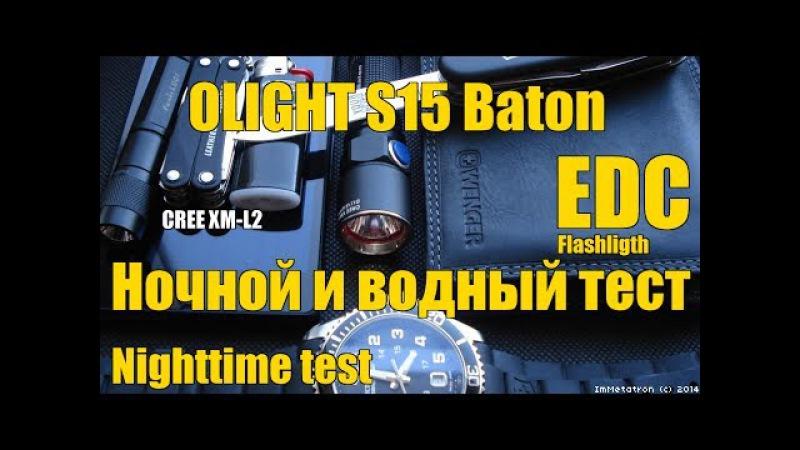 Olight S15 Baton Ночной и водный тест - Night and Subwater Test от ImMetatron