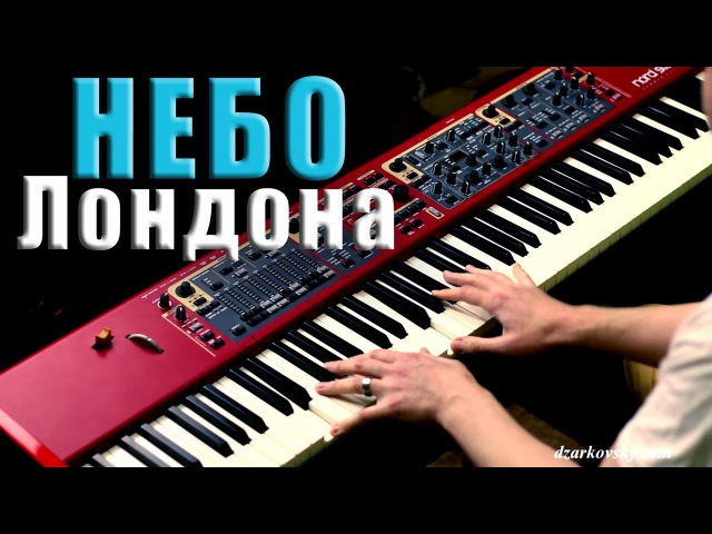 Земфира Небо Лондона пианино кавер Zemfira London piano cover