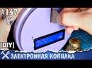 Копилка со счётчиком монет своими руками на Arduino