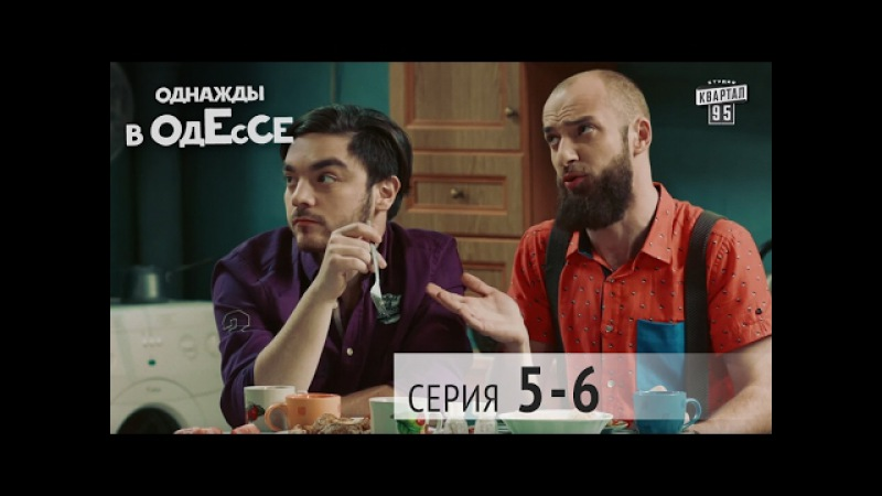 Однажды в Одессе - комедийный сериал   5-6 серии, комедийный ситком 2016
