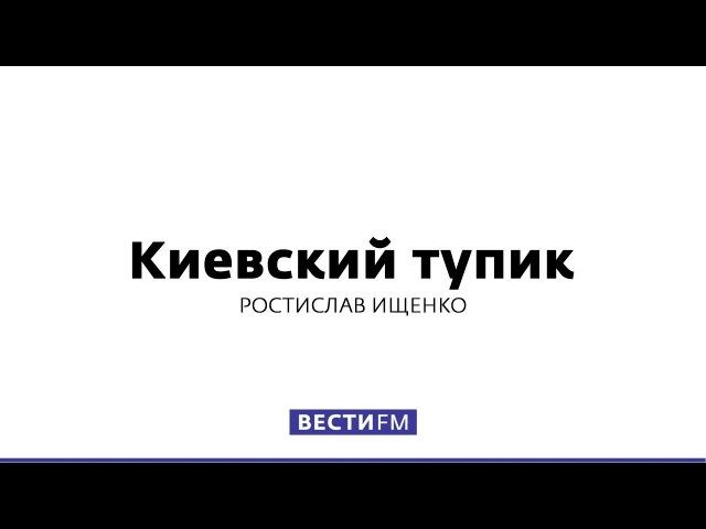 Порошенко просчитался, выслав Саакашвили * Киевский тупик (14.02.2018)