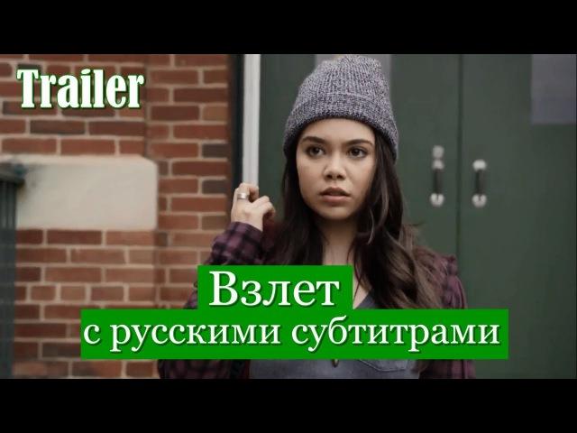 Взлет (2017) Трейлер / Rise Trailer HD с русскими субтитрами