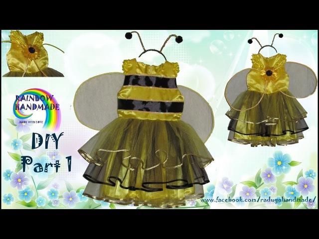 DIY: Костюм пчелки Шьем топ платья / Bee suit Part 1: Sew a top