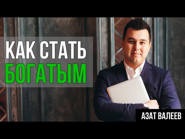МОЯ ФОРМУЛА УСПЕХА Как стать богатым и успешным человеком Азат Валеев
