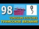 Тунисское вязание для начинающих Урок 98
