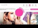 Как открыть свой интернет магазин Мой Avon ru для представителей