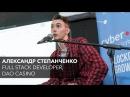 Dapps — децентрализованные web-приложения   Александр Степанченко