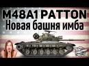M48A1 Patton Новая башня имба Гайд