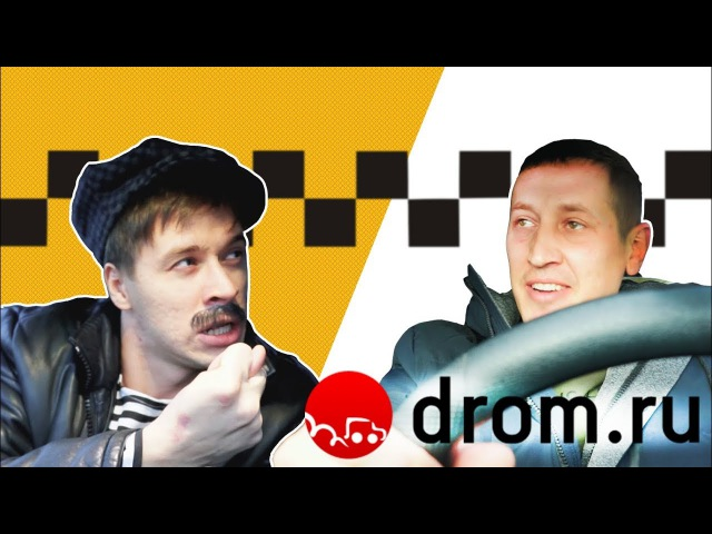 Таксист в суровом городе Челябинск ГвоздиShow и Батя для