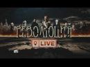 «Революция LIVE». Премьера НТВ