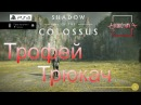 Shadow of the Colossus (В тени колосса) Трофей [PS4] Трюкач