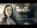 Ингрид Олеринская о Лондонграде постельных сценах и нелюбви к людям