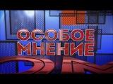 Особое мнение. Владимир Цветаев. Эфир от 05.03.2018