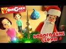 Фиксики Новогодние и зимние серии Все серии подряд Fixiki
