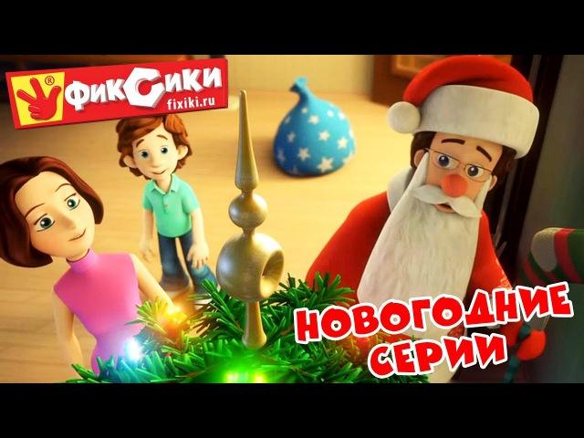 Фиксики - Новогодние и зимние серии
