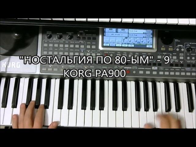 НОСТАЛЬГИЯ ПО 80-ЫМ - 9 KORG PA900 _ Igor Korg