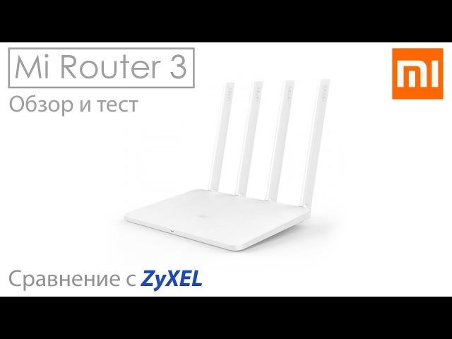 Обзор и тест роутера Mi Router 3 от Xiaomi, а также сравнение с ZyXEL EXTRA II