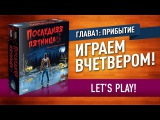 Последняя пятница - играем в настольную игру Let's play 1: Прибытие
