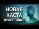 Ольга Четверикова Дмитрий Перетолчин Тайная доктрина хозяев мира