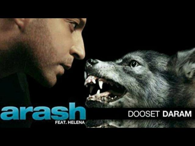 Arash ft. Helena - Dooset Daram آرش و هلنا - دوست دارم