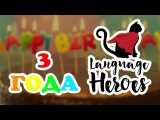 3 года Language Heroes. Поздравления