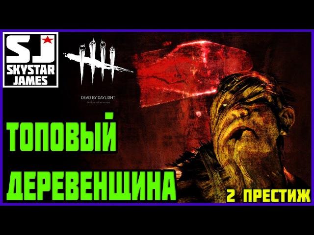 ДЕРЕВЕНЩИНА - ЧЕТКО ПИЛИТ НА КОЛХОЗЕ 4 (2 престиж)
