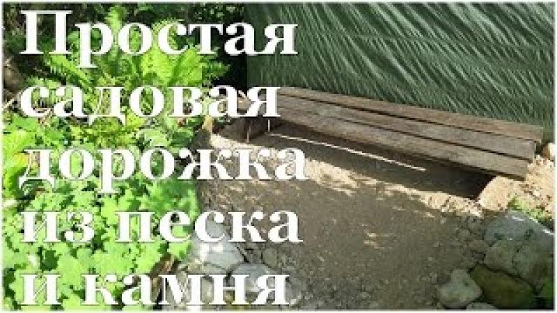 CУПЕР ПРОСТАЯ садовая ДОРОЖКА из камня своими руками Garden stone paths