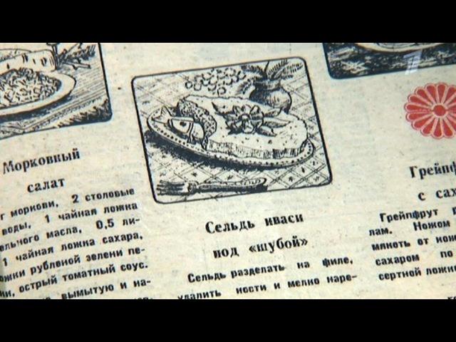 Кто придумал рецепт селедки «под шубой», икакое отношение она имеет кпролетариату?