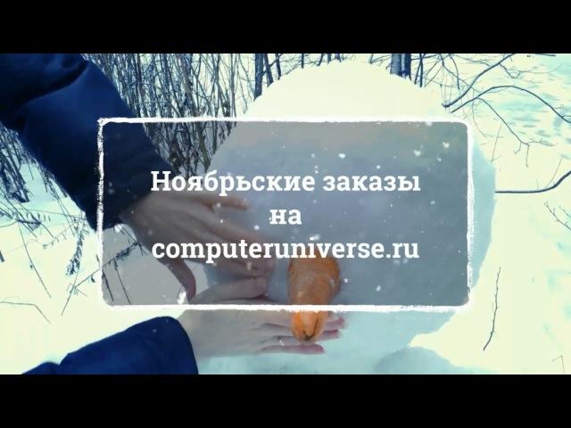 Ноябрьские заказы с computeruniverse.ru