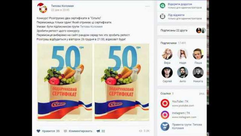 Розіграш конкурсу 2 сертифікати по 50 грн в Сільпо