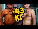 как похудеть на 40 кг \ история похудения с фото до и после